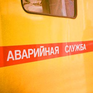 Аварийные службы Зеленоградска