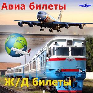 Авиа- и ж/д билеты Зеленоградска