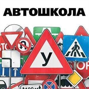 Автошколы Зеленоградска