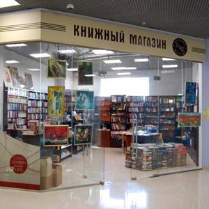 Книжные магазины Зеленоградска