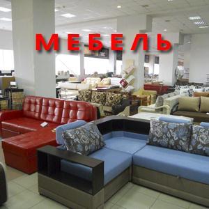 Магазины мебели Зеленоградска