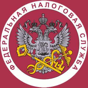Налоговые инспекции, службы Зеленоградска