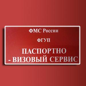 Паспортно-визовые службы Зеленоградска