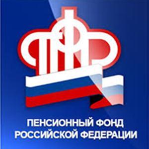 Пенсионные фонды Зеленоградска