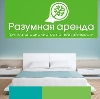 Аренда квартир и офисов в Зеленоградске
