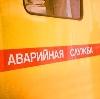 Аварийные службы в Зеленоградске