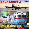 Авиа- и ж/д билеты в Зеленоградске