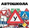 Автошколы в Зеленоградске