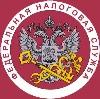 Налоговые инспекции, службы в Зеленоградске