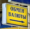 Обмен валют в Зеленоградске