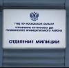 Отделения полиции в Зеленоградске