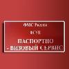 Паспортно-визовые службы в Зеленоградске