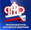 Пенсионные фонды в Зеленоградске