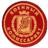 Военкоматы, комиссариаты в Зеленоградске