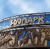 Зоопарки в Зеленоградске