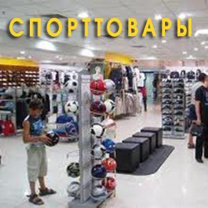 Спортивные магазины Зеленоградска