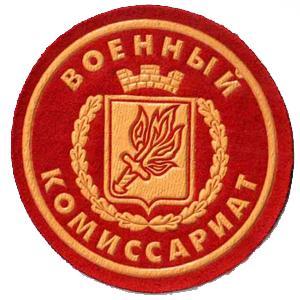 Военкоматы, комиссариаты Зеленоградска